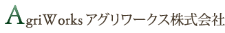 アグリワークス株式会社