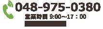 048-975-0380