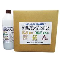 カルシウム液肥(カルパンチMIX)