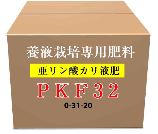 PKF32の特徴